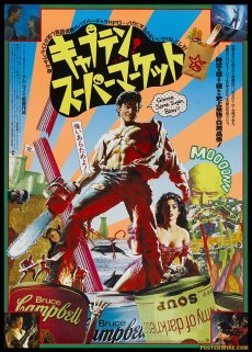evil dead art evil dead army of darkness 9