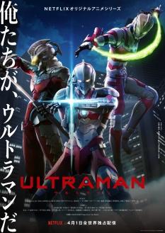 Ultraman Netflix Series Japanese Poster